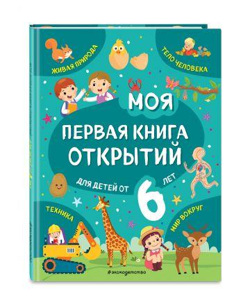 Т. Г. Маланка - Моя первая книга открытий: для детей от 6-и лет обложка книги