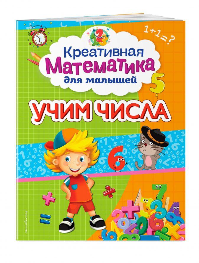 А. М. Горохова - Учим числа обложка книги