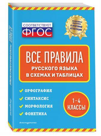 Е. В. Безкоровайная - Все правила русского языка: в схемах и таблицах обложка книги