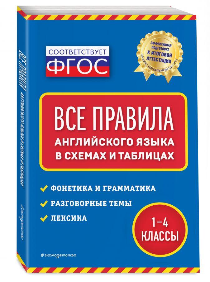 Н. Л. Вакуленко - Все правила английского языка: в схемах и таблицах обложка книги
