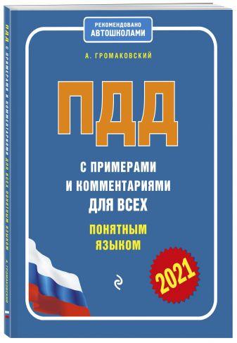А. Громаковский - ПДД с примерами и комментариями для всех понятным языком (редакция 2021 года) обложка книги