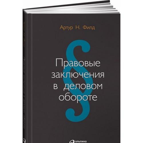 Норман Филд А. - Правовые заключения в деловом обороте обложка книги