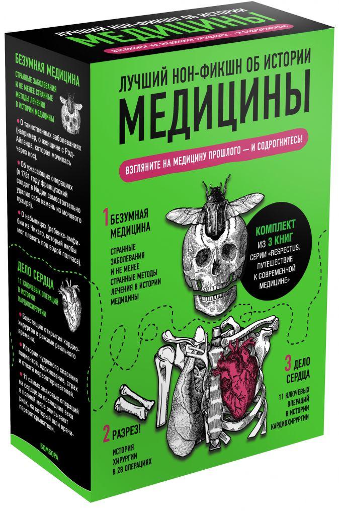 Лучший нон-фикшн об истории медицины. Комплект из 3 книг: «Безумная медицина. Странные заболевания и не менее странные методы лечения в истории медицины», «Дело сердца. 11 ключевых операций в истории кардиохирургии» и «Разрез! История хирургии в 28 операц