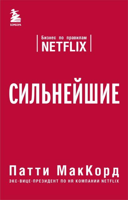 Сильнейшие. Бизнес по правилам Netflix - фото 1