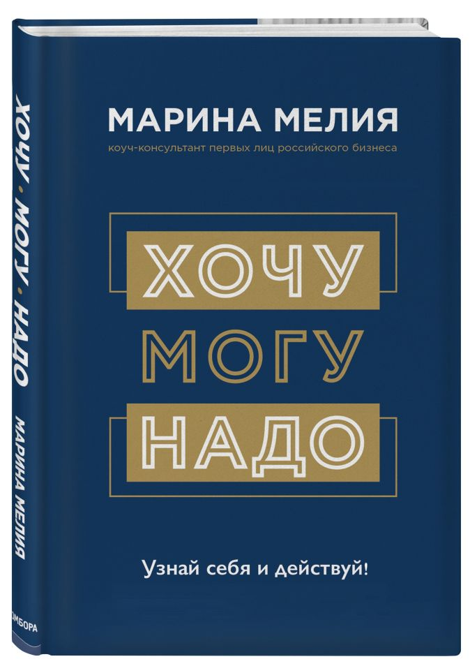 Марина Мелия - Хочу — Mогу — Надо. Узнай себя и действуй! обложка книги