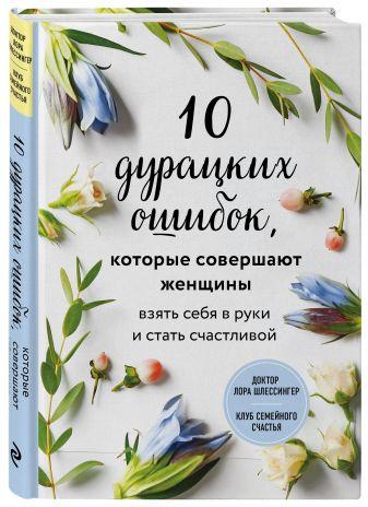 Лора Шлессингер - 10 дурацких ошибок, которые совершают женщины. Взять себя в руки и стать счастливой обложка книги