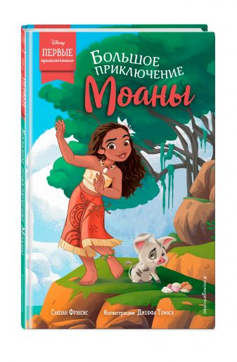 Сьюзан Фрэнсис - Большое приключение Моаны обложка книги