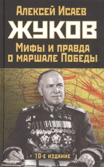 Исаев А.В. - Жуков. Правда и мифы о маршале Победы обложка книги