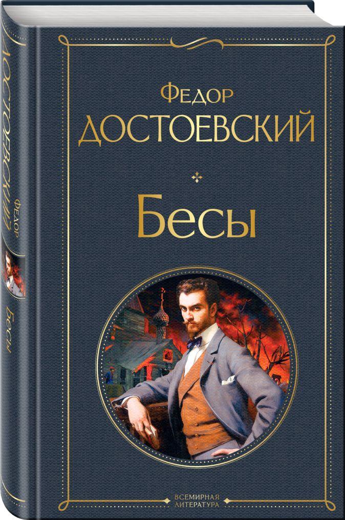 Федор Достоевский - Бесы обложка книги