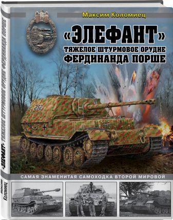 Максим Коломиец - «Элефант». Тяжелое штурмовое орудие Фердинанда Порше обложка книги