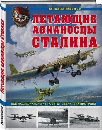 Михаил Маслов - Летающие авианосцы Сталина. Все модификации и проекты «Звена» Вахмистрова обложка книги