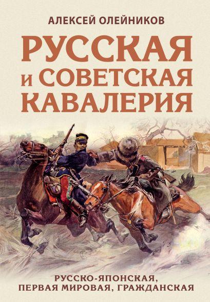Русская и советская кавалерия: Русско-японская, Первая Мировая, Гражданская - фото 1
