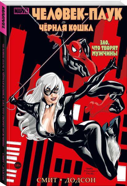 Человек-паук и Чёрная Кошка. Зло, что творят мужчины - фото 1