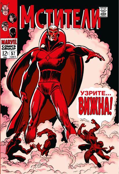 Мстители #57. Первое появление Вижна - фото 1