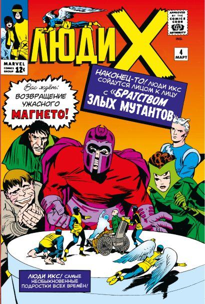 Люди Икс #4. Первое появление Алой Ведьмы - фото 1