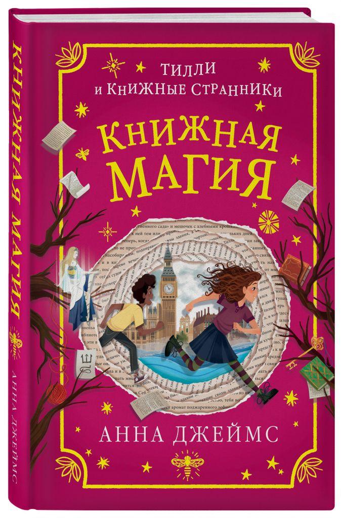 Анна Джеймс - Книжная магия обложка книги