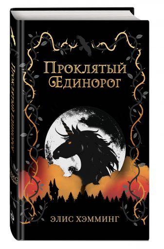 Элис Хэмминг - Проклятый единорог обложка книги