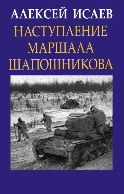 Наступление маршала Шапошникова - фото 1