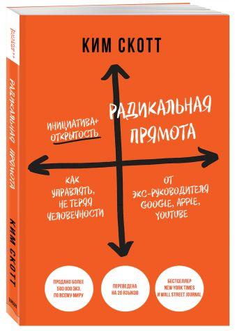Ким Скотт - Радикальная прямота. Как управлять не теряя человечности (Radical Candor) обложка книги