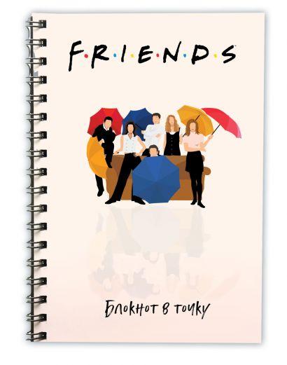 Блокнот в точку Friends, 60 листов - фото 1