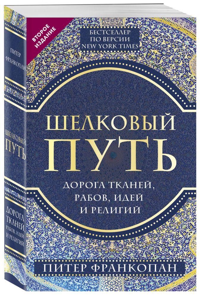 Питер Франкопан - Шелковый путь, Дорога тканей, рабов, идей и религий (европокет) (переиздание) обложка книги