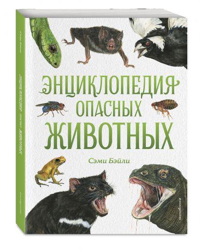 Энциклопедия опасных животных - фото 1