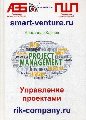 Карпов А.Е. - Управление проектами обложка книги