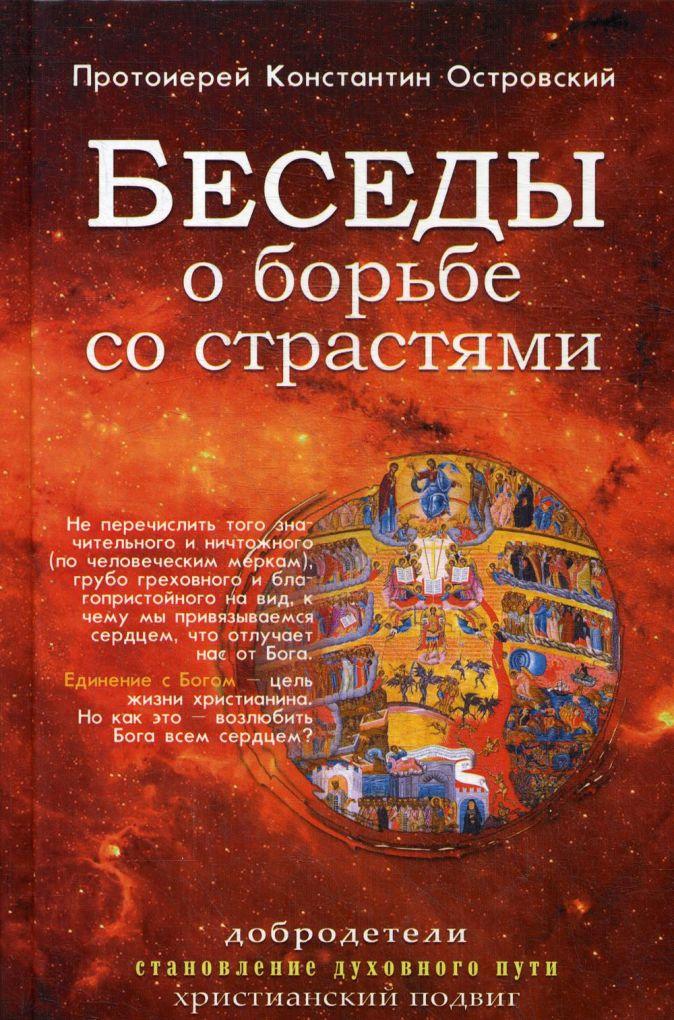 Островский К., протоиерей - Беседы о борьбе со страстями обложка книги