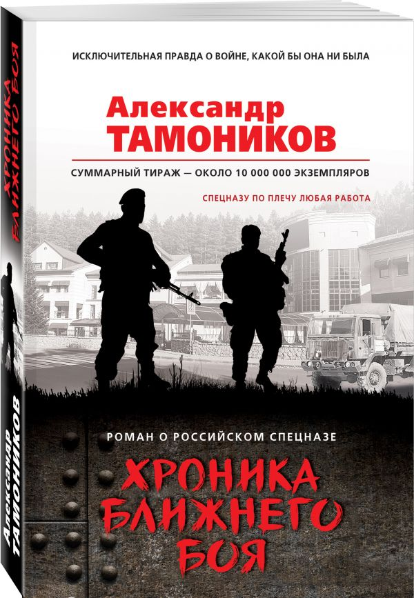 Тамоников Александр Александрович Хроника ближнего боя