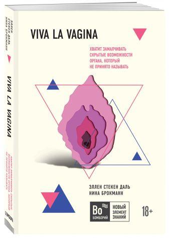 Эллен Стёкен Даль, Нина Брокманн - Viva la vagina. Хватит замалчивать скрытые возможности органа, который не принято называть обложка книги