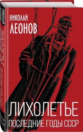 Николай Леонов - Лихолетье. Последние годы СССР обложка книги