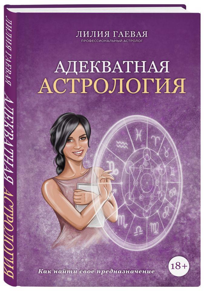 Лилия Гаевая - Адекватная астрология обложка книги