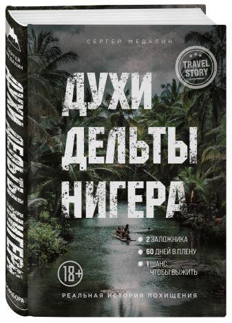 Сергей Медалин - Духи дельты Нигера. Реальная история похищения обложка книги