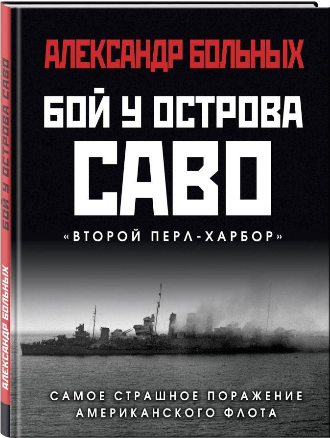 Александр Больных - Бой у острова Саво: Самое страшное поражение американского флота обложка книги