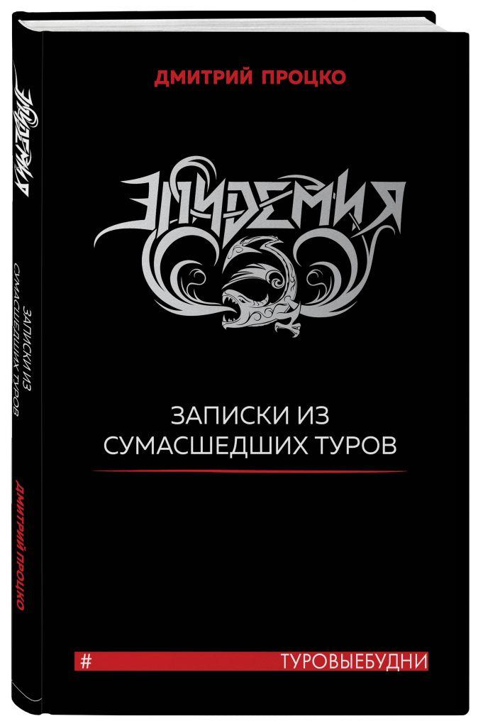 Дмитрий Процко - Эпидемия. Записки из сумасшедших туров #Туровыебудни обложка книги