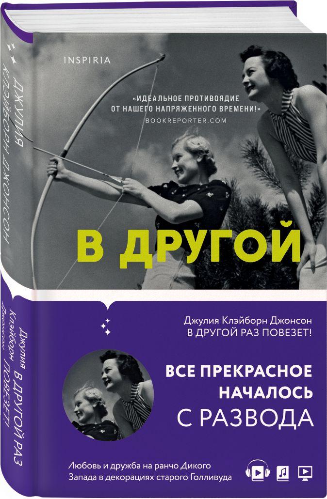 Джулия Клэйборн Джонсон - В другой раз повезет! обложка книги