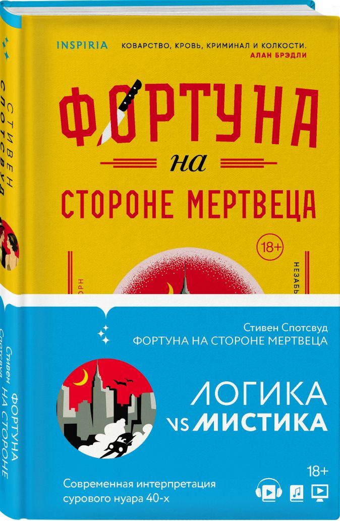 Стивен Спотсвуд - Фортуна на стороне мертвеца обложка книги