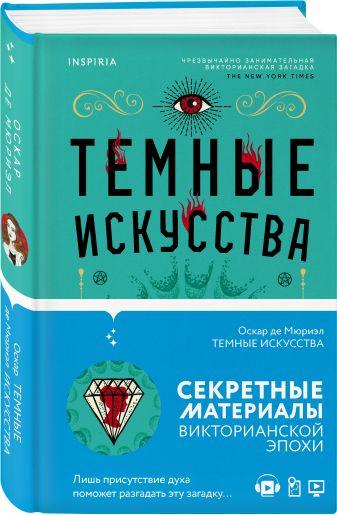 Оскар де Мюриэл - Темные искусства обложка книги