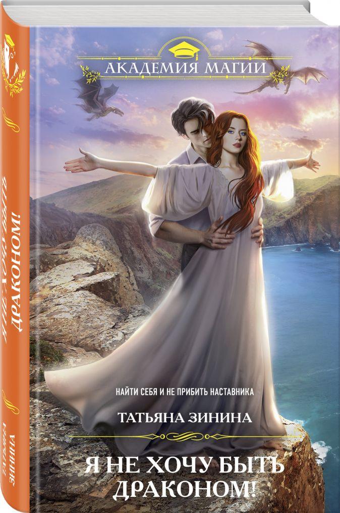 Татьяна Зинина - Я не хочу быть драконом! обложка книги