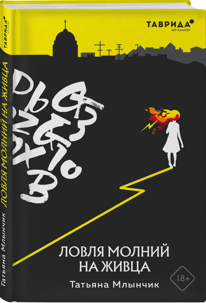 Татьяна Млынчик - Ловля молний на живца обложка книги