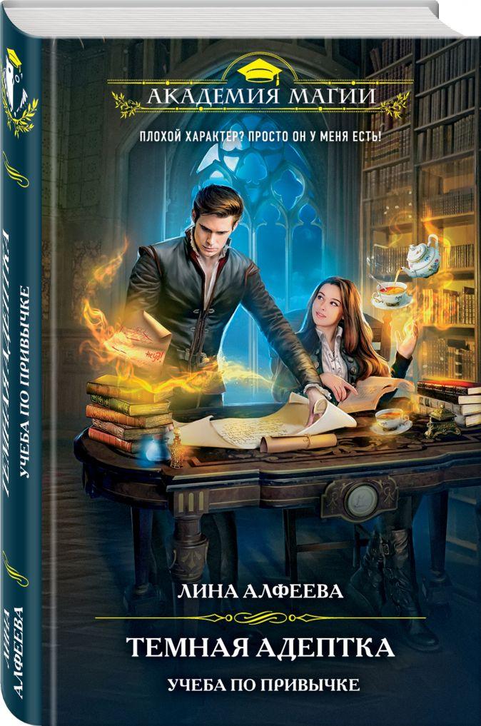 Лина Алфеева - Темная адептка. Книга первая. Учеба по привычке обложка книги