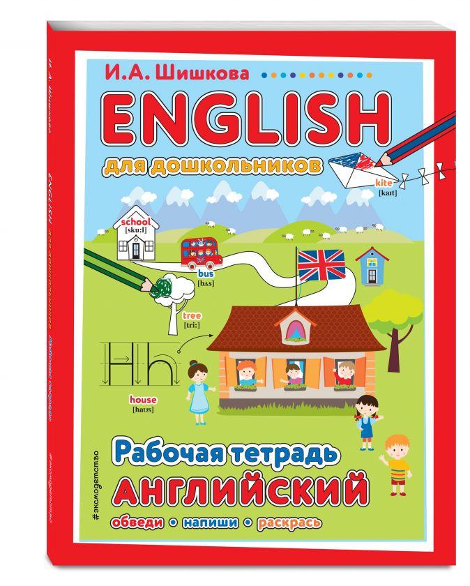 Шишкова И.А. - ENGLISH для дошкольников. Рабочая тетрадь обложка книги
