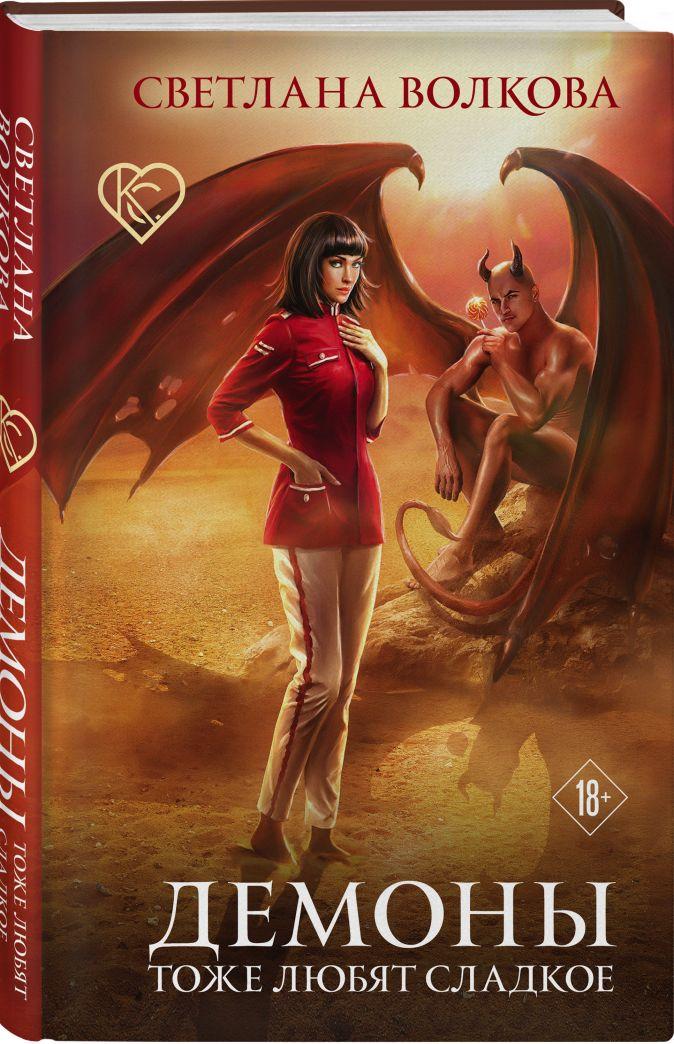 Светлана Волкова - Демоны тоже любят сладкое обложка книги