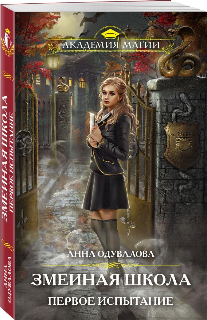 Анна Одувалова - Змеиная школа. Первое испытание обложка книги