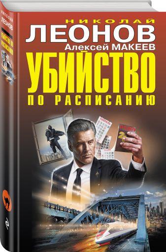 Николай Леонов, Алексей Макеев - Убийство по расписанию обложка книги