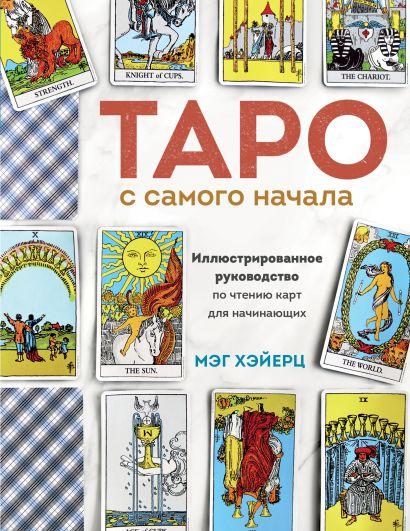Таро с самого начала. Простое руководство по чтению карт для саморазвития и личностного роста - фото 1