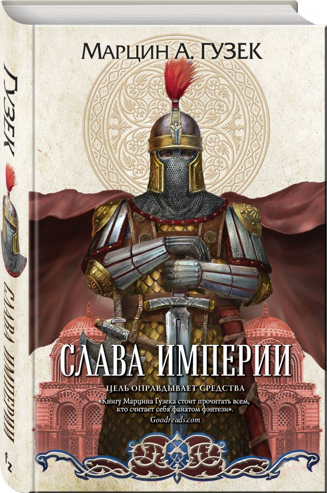 Марцин А. Гузек - Слава Империи обложка книги