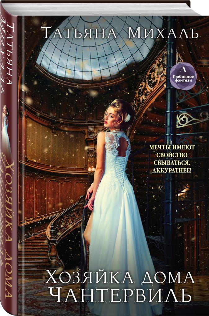 Татьяна Михаль - Хозяйка дома Чантервиль обложка книги