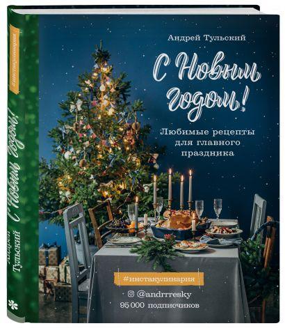 С Новым годом! Любимые рецепты для главного праздника. Издание 2-е, сокращенное - фото 1