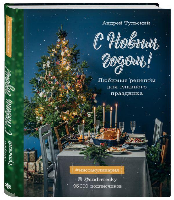 Тульский Андрей С Новым годом! Любимые рецепты для главного праздника. Издание 2-е, сокращенное
